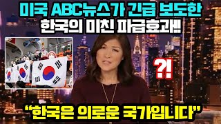 """""""한국은 의로운 국가"""" ABC뉴스가 …"""