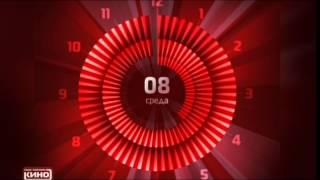 Часы (Наше любимое кино,2012)