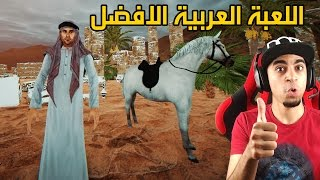 بادية #1 | اللعبة العربية الافضل على الاطلاق ! - استكشاف العالم و البحث عن الحياة | Badiya