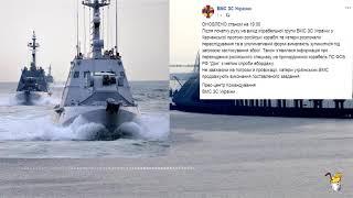 Прорыв через Керченский пролив