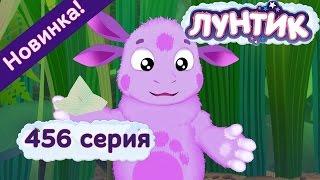 Лунтик - Лунтик - 456 серия. Дружба дороже. Новые серии 2016 года