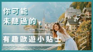 你可能未聽過的歐遊tips|女生獨遊歐洲❤️有趣貼士