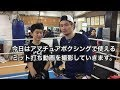 【Boxing】アマチュアボクシングで使えるミット打ち練習