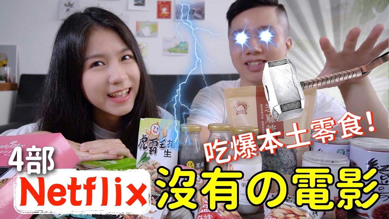 【追劇】4部Netflix沒有的好片🔥四國電影大總匯,哪部是文青最愛? @蔓蔓𓆉蔓時尚 Slow Vashion