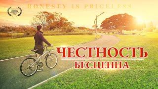 Христианский фильм на реальных событиях «Честность бесценна» Только честные войдут в Царство Небесное
