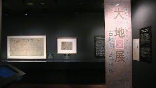 東洋文庫ミュージアム 企画展「大♡地図展」第1会場