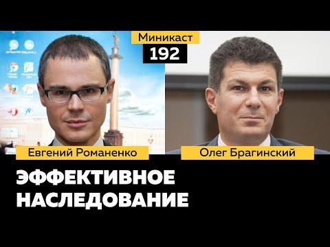 Миникаст 192. Эффективное наследование. Евгений Романенко и Олег Брагинский