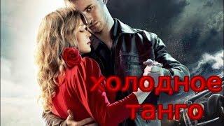 Холодное танго. Русская драма.