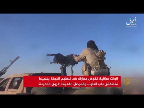 معارك بين القوات العراقية وتنظيم الدولة بالموصل  - نشر قبل 1 ساعة