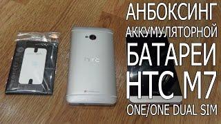 Аккумуляторная батарея HTC One M7/ HTC One M7 Dual Sim Unboxing АКБ HTC One M7