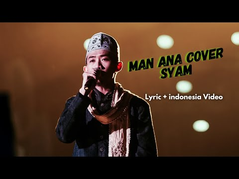 Anasheed Lyric Video | Man Ana - Who Am I ?