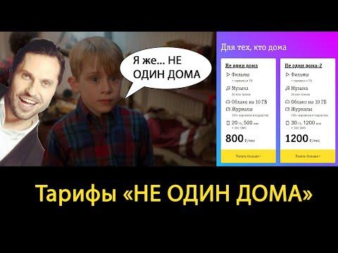 Новые тарифы Билайна «Не один дома» и «Не один дома-2»