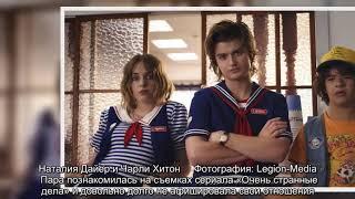 ✅  С кем встречаются актеры сериала «Очень странные дела»?