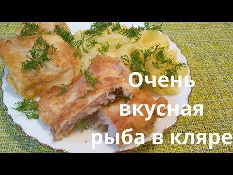 Жареная рыба в кляре! / Как приготовить кляр?!