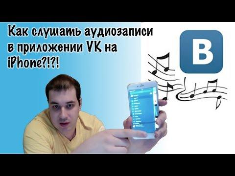 Как слушать музыку вконтакте на iphone.Музыка на iphone в VK.Аудиозаписи вконтакте.