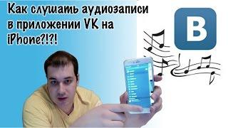 Как слушать музыку вконтакте на iphone.Музыка на iphone в VK.Аудиозаписи вконтакте.(Привет всем! После обновления приложения Вконтакте для Iphone и Ipad полностью исчезли аудиозаписи из меню..., 2015-02-16T22:18:21.000Z)