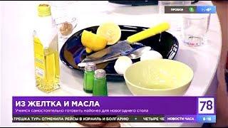 Как приготовить домашний майонез: самый простой и быстрый способ | Юлианна Плискина