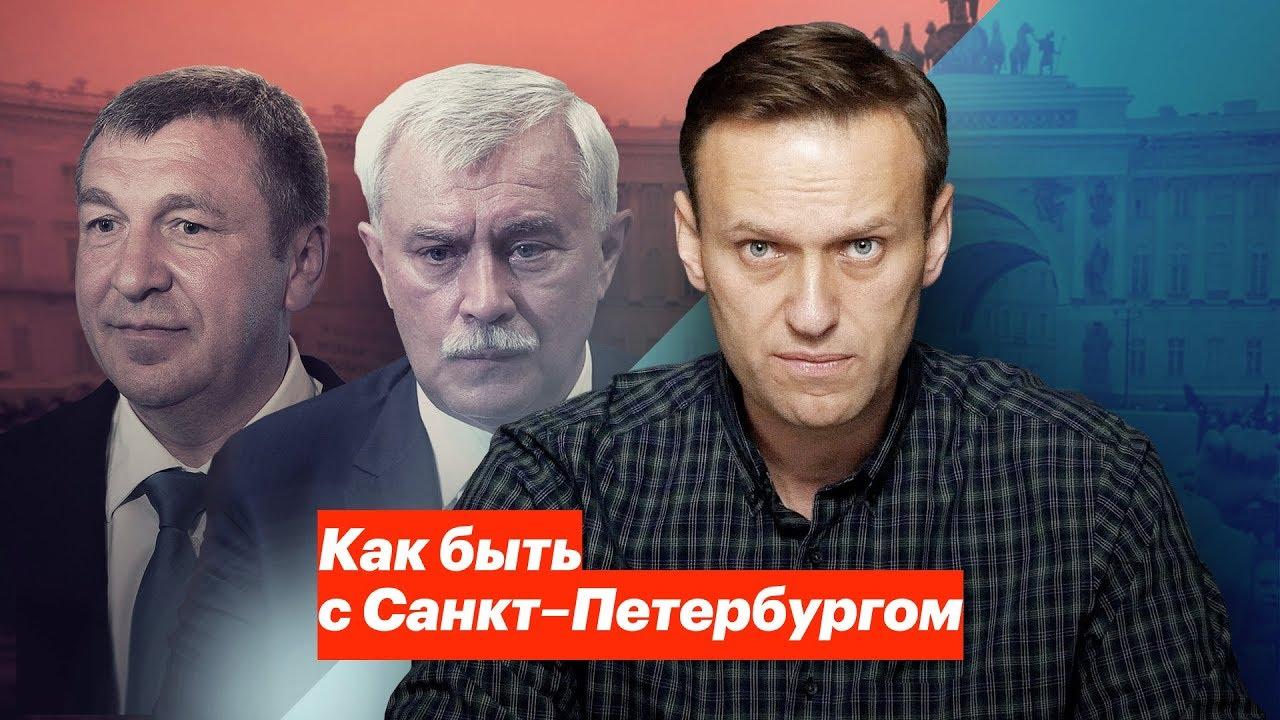 Как быть с Санкт-Петербургом