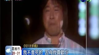 還有她也打動了不少人的心,38歲的林志玲成功進軍日本,演出的電影101次...