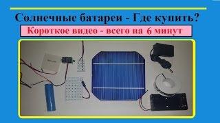 Солнечные батареи - где купить (сокращённое видео - всего 6 минут) / Solar panels - where to buy.(, 2015-06-19T18:49:11.000Z)
