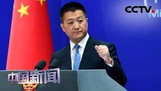 [中国新闻] 中国外交部:美方极限施压中企 伤害美国业界和消费者 | CCTV中文国际