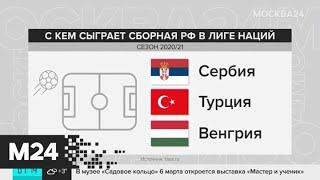 С кем сборная России сыграет в Лиге Наций Москва 24