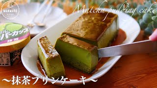 【ホットケーキミックスとスーパーカップで作る】超濃厚抹茶プリンケーキの作り方。