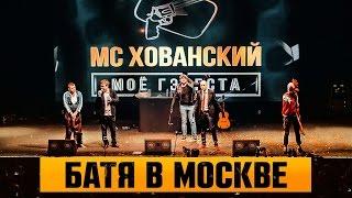Смотреть клип Мс Хованский - Батя В Москве