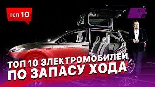 видео Электромобили - Все об автомобилях на электричестве - Part 140