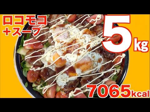 Kinoshita Yuka [OoGui Eater] 5Kg of a Loco Moco Bowl