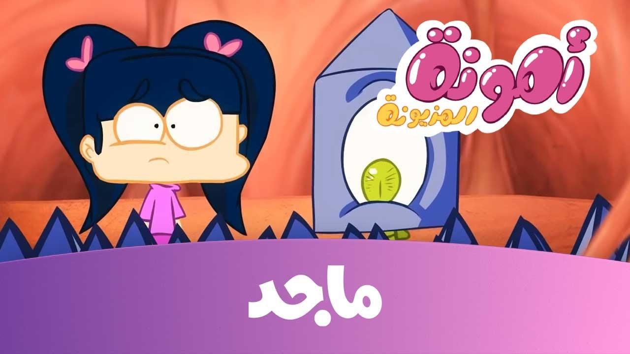 أمونة حاولت أن تنقل المرض لنفسها فماذا حدث ؟!!- قناة ماجد - Majid Kids Tv - Amona