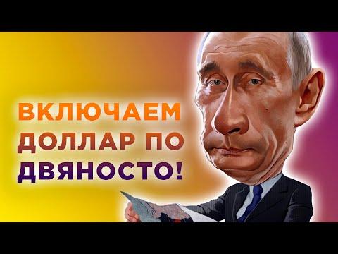 Курс рубля 68,