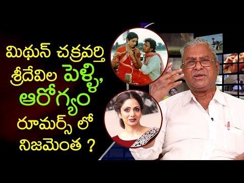 Pasupuleti Ramarao on Sridevi - Mithun Chakraborthy marriage, health rumours   #Sridevi