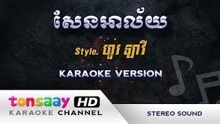 ហួរ ឡាវី - សែនអាល័យ - ភ្លេងសុទ្ធ - sen alai [Tonsaay Karaoke] Musical Instrumental