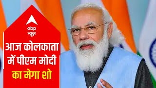 PM to address a mega rally in Kolkata today | Top News