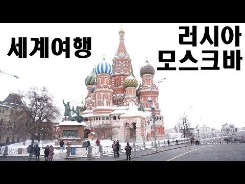 세계여행 러시아 모스크바 -2 RUSSIA MOSCOW Travel