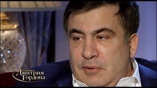 Саакашвили: В общении с противоположным полом я очень застенчивый
