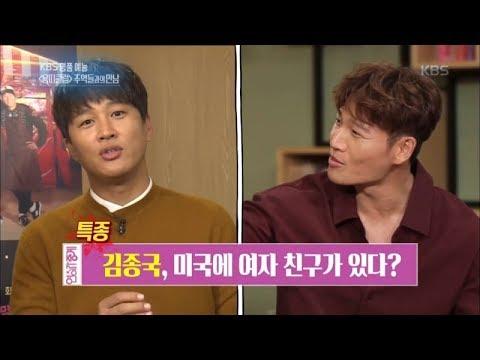 Cha Tae Hyun says Kim Jong Kook might have a girlfriend overseas