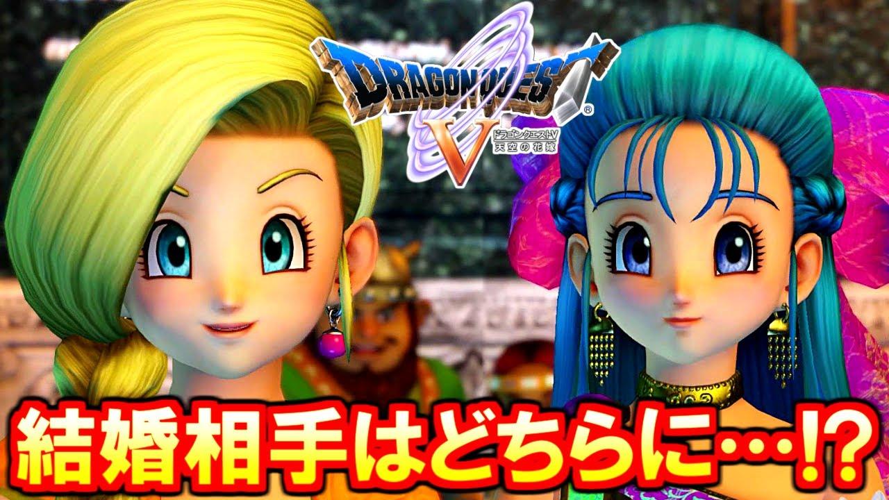 PS2で遊べるRPG最高傑作【ドラゴンクエストV天空の花嫁】#10