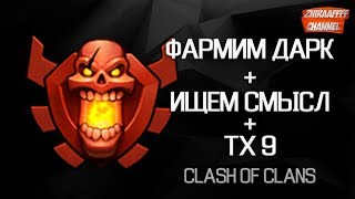 В активном поиске дарка - Clash of Clans