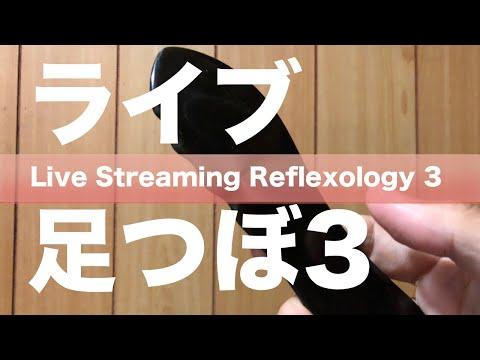 寝る前のセルフ足つぼ+雑談 2 | Good Night Self Reflexology + Chit Chat 2