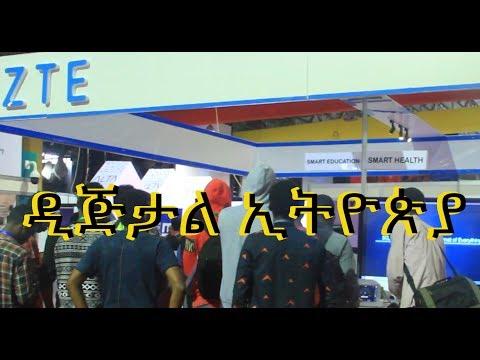 ETHIOPIA - International ICT Expo
