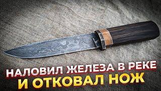 Дамасский Нож из Подковы и Речного железного мусора