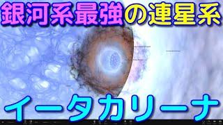 天の川銀河最強の連星系!イータカリーナってどんな恒星?