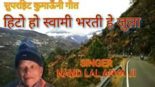 kumaoni audio songs free download mp3 hito ho swami singer nand lal arya
