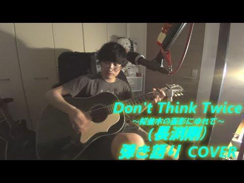 Don't Think Twice~桜並木の面影にゆれて~(長渕剛 アコギ/ギター弾き語り COVER ~9ヵ月ぶりの,OHORI123の弾き語り動画!~