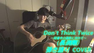 Don't Think Twice〜桜並木の面影にゆれて〜(長渕剛) アコギ/ギター弾き語り COVER 〜9ヵ月ぶりの,OHORI123の弾き語り動画!〜