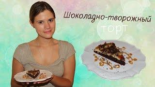 Мраморный торт | Шоколадно-творожный пирог