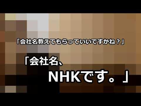 NHK受信料の集金の非常識すぎる言動