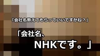 NHK受信料の集金の非常識すぎる言動 thumbnail